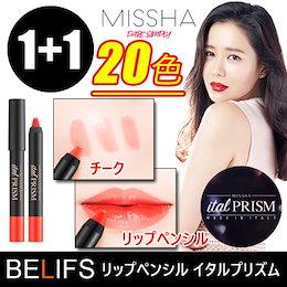 【MISSHA/ミシャ】1+1NEWリップペンシルイタルプリズム1.5g/20色/ Italprism Lip Pencil/リップ/唇/イタリア工場製造/韓国コスメ/メイクアップ/口紅