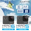 ≪カートクーポン利用可!≫【送料無料】GoPro (ゴープロ) HERO5 BLACK【CHDHX-502】 / HERO6 BLACK【CHDHX-601-FW】