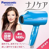 【カートクーポン使えます】Panasonic(パナソニック) ヘアドライヤーナノケア EH-NA58-A 青