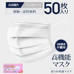 在庫限り!!  大きいサイズ**翌日配送 送料無料**50枚入り◎ 3層式マスク 使い捨てマスク  フェイスマスク 男女兼用 ウィルス対策  日本国内発