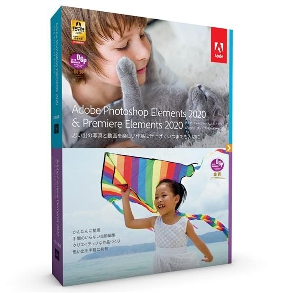 Adobe Photoshop Elements 2020 & Premiere Elements 2020 日本語版