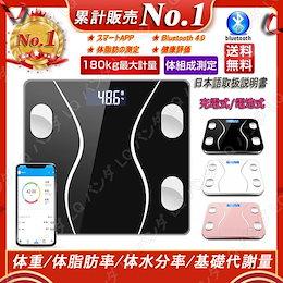 💖メガ割💖 Qoo10販売No.1【送料無料】Bluetooth スマート体重計 体脂肪計 79種測定項目 体組成計 ヘルスメーター LCDデジタル表示 強化ガラス 高精度 体重/体脂肪率