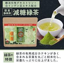 減糖茶シリーズ第二弾★減糖茶 緑茶粉末150g【糖が気になる方専用の健康茶】スプーン付 ※送料無料抹茶のような味で、後味もスッキリしていてクセもありません。