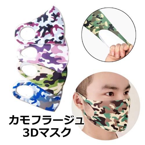 カモフラージュ3Dマスク002 4柄 迷彩 ユニセックス