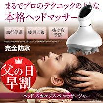 (母の日)(品質保証) ヘッドスパ 頭皮ケア ヘッドマッサージャー コードレス 防水 電動 洗髪 ハンディマッサージャー 皮脂洗浄 シャンプー 育毛 頭皮マッサージ器