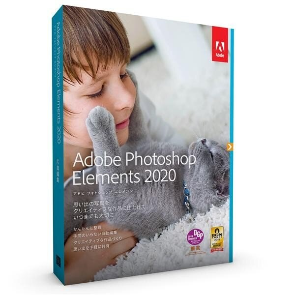 Adobe Photoshop Elements 2020 日本語版