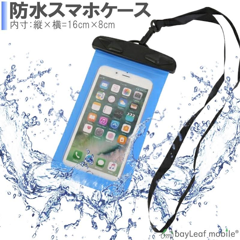 スマホ 防水 iPhone 防塵 防雪 スキー スノボ IPX8 防水カバー 防水ケース 全機種対応 携帯 スマホカバー 海 プール お風呂 ロック