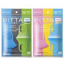 [在庫限り]アラクス ピッタマスク キッズクール / スイート (PITTA MASK KIDS COOL / SWEET) 3枚入 青・グレー・黄緑 / ピンク・黄色・水色 子供用