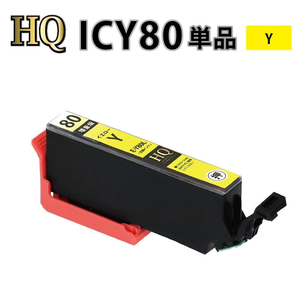 ICY80L イエロー 互換インクカートリッジ [エプソンプリンター対応] ICY80L 80黄色【HQ Ver.ハイクオリティ互換インクカートリッジ】