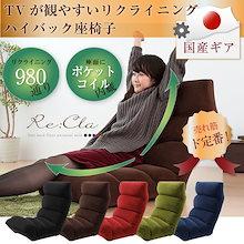 💰クーポン利用で更にお得に!!TVが見やすいリクライニングハイバック座椅子【Re:Cla】リクラ ポケットコイル入り【送料無料】