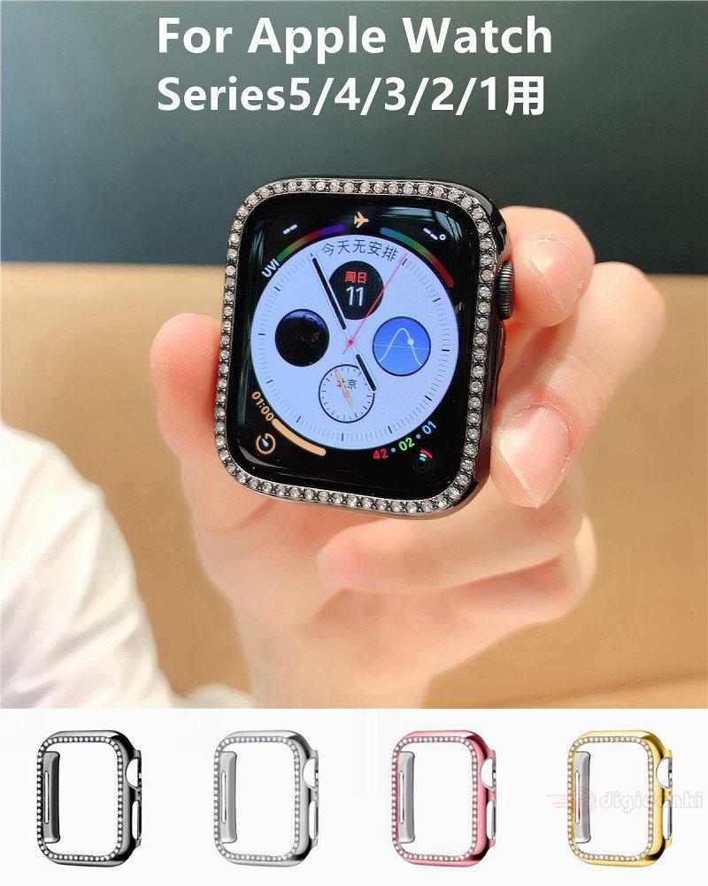Watch SE/Watch Series 6/5/4用 メタル風保護カバーアップルウォッチ6 5 4 3 2 1 保護 44mm 42mm 40mm 38mm 1 2 3 キラキラバ 【F299】
