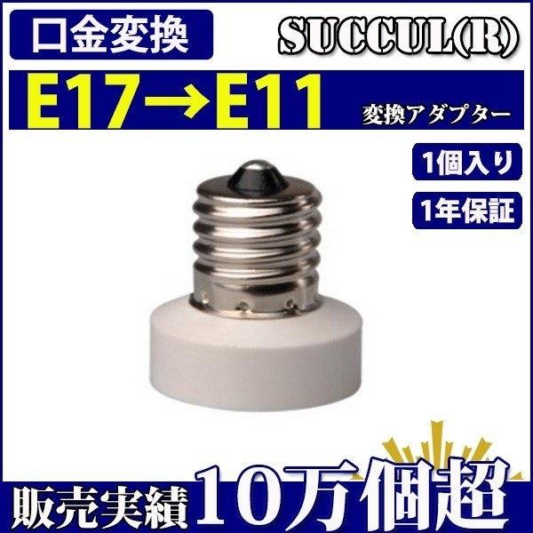 口金変換 アダプタ E17→E11 電球ソケット 1個入り【1年保証】