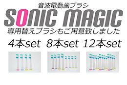 【送料無料】ソニックマジック用替えブラシ☆たくさん買うほどお得!