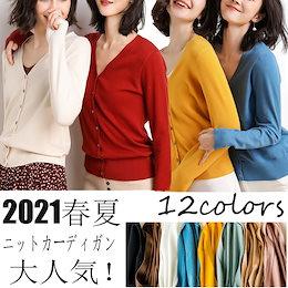2021春秋12色人気のニットカーディガン/長袖ニットコート/シンカーディガン秋ジャケット/セーター付きの短い薄いセータートップ