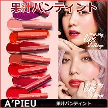[オピュ/APIEU]果汁パンティント/果汁に似たカラー/鮮やかなカラー/光沢/しっとり/持続力/韓国コスメ/odd beauty