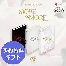 【予約】【特典特典】【3種セット】【初回限定ポスター丸めて発送】【TWICE】【トゥワイス】 The 9th Mini Album 「MORE MORE」【必ずチャート反映】