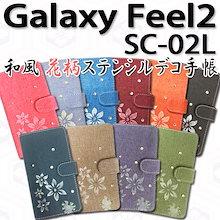 0fcb505d6a SC-02L Galaxy Feel2 用 和風 花柄 ステンシルデコ オーダーメイド 手帳型ケース