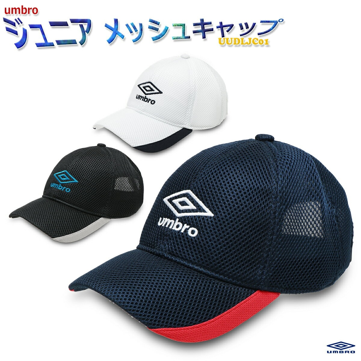 8e5b91153c4f7 キャップ 帽子 キッズ ジュニア 子供用 メッシュ アンブロ/ジュニア メッシュキャップ UUDLJC01の画像
