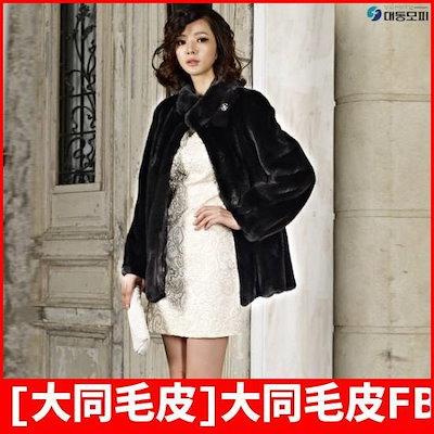 [大同毛皮]大同毛皮FBL2630ブラックフィメイルジャケットブラック /ポコート/コート/韓国ファッション
