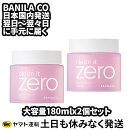 日本国内発送 [BANILA CO·バニラコ ] クレンジングバーム クリーン゜ゼロ ORIGINAL 180ml /Clean It Zero Cleansing Balm / 韓国コスメ/化粧品