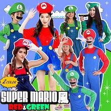 【即日発送】コスプレ スーパーマリオ コスチュームsupermario マリオ Luigi Mario 大人用 子供用 ワンピース スカート セット ゲームコス おもしろコスプレ レディース 大人
